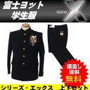 富士ヨット学生服 上下セット シリーズエックス (SERIES-X) 150A-180A 64cm-82cm 黒
