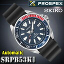 SEIKO SRPB53K1 PROSPEX AUTOMATIC DIVER セイコー プロスペックス オートマチック 自動巻 ダイバー 腕時計 海外モデル 逆輸入【新品】『宅配便』で全国*送料無料*