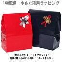 小さな箱向け【あす楽対応】光沢化粧紙袋(紺)or(赤)にリボンシールラッピング【C】