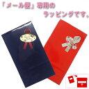 【M-3】光沢化粧紙袋(紺)or(赤)にリボンシールラッピング【メール便配送用】