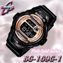 在庫有り!即納可*送料無料*【あす楽対応】Casio BG-169G-1 カシオ Baby-G ベビーレディース 腕時計 黒 ブラック × ピンクゴールド【国内 BG-169G-1JF と同型】海外モデル【新品】
