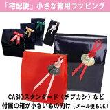 小さな箱向け【C】光沢化粧紙袋(紺)or(赤)にリボンシールラッピング※ メール便でもご利用いただけます。