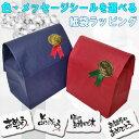選べる色とメッセージ【あす楽対応】未晒カラー紙袋にリボンシールラッピング【K】(メール便でもご利用いただけます。)