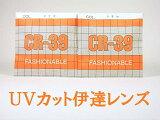 伊達めがね用UVカットレンズ(CR39レンズ)