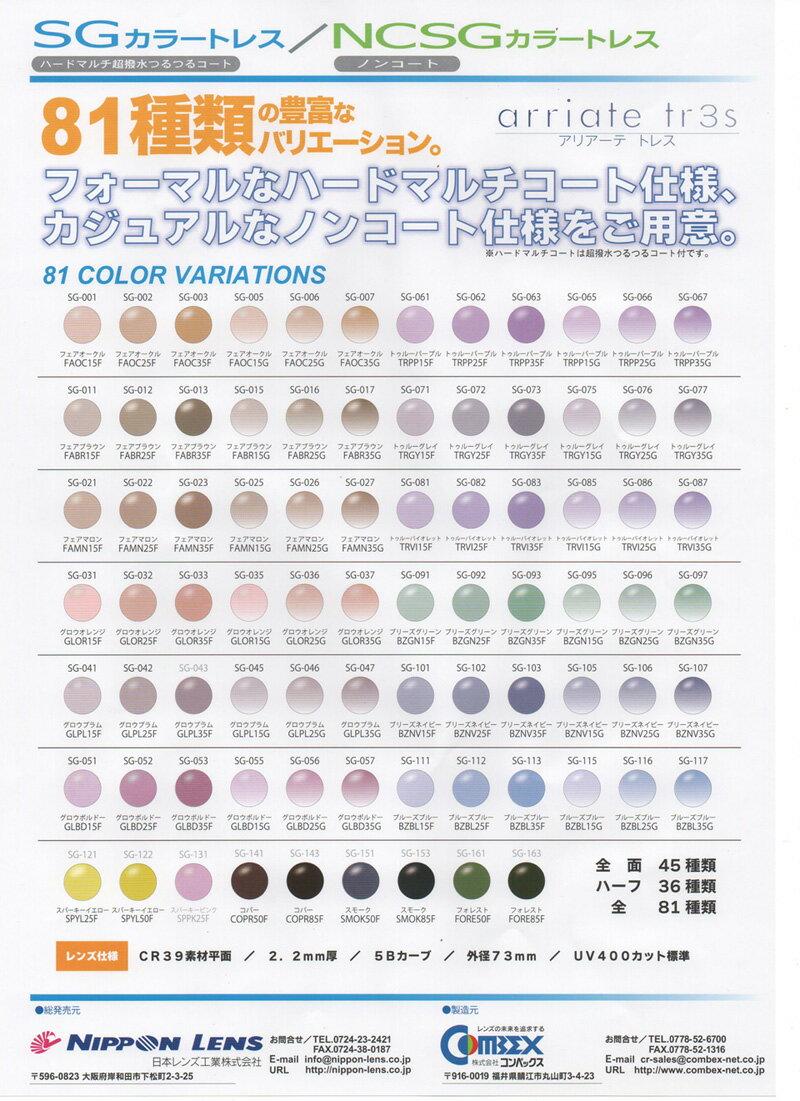 カラー染色料の紹介画像3