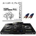 ��7����ŵ�ա� Pioneer / XDJ-RR ��rekordbox dj̵���� ��½�ԥ������ᥢ�˥��ͥ����å�