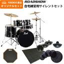 自宅練習用セット Pearl(パール) / ROADSHOW RS525SCW