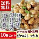 【送料無料】大粒の遠野納豆!秘伝豆の納豆『豆・豆・豆』(ず・ず・ず・)10個セット
