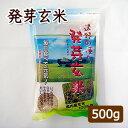 発芽玄米『遠野の便り』500g02P03Sep16