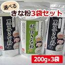 【岩手県遠野産の大豆使用】選べる!きな粉(200g)3袋セット【がんばろう!岩手】【RCP】02P03Sep16