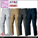 作業服 作業着 アイトス AITOZ男女兼用カーゴパンツ(ノータック) AZ-60721 大きいサイズ5L・6L