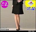 事務服 制服 BONMAX ボンマックスマーメイドスカートAS2252大きいサイズ17号・19号オフィスユニフォームスーツビジネスカジュアル...