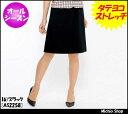 事務服 制服 BONMAX ボンマックス Aラインスカート AS2258大きいサイズ21号オフィスユニフォームスーツビジネスカジュアル事務服