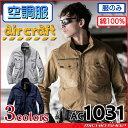 即納!空調服 バートル BUTLEエアークラフトブルゾン(ファンなし) AC1031 aircraft