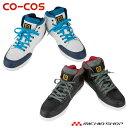 ショッピング安全靴 安全スニーカー 安全靴 ミドルカットセーフティスニーカー 鉄鋼製先芯 CO-COS コーコス GL-38200