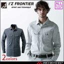 [11月中旬入荷先行予約]作業服 アイズフロンティア I'Z FRONTIERワークシャツ 7161 ストレッチ