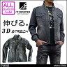 限定色!! 作業服 I'Z FRONTIER ワークジャケット 72502 アイズフロンティア ストレッチ 数量限定モデル