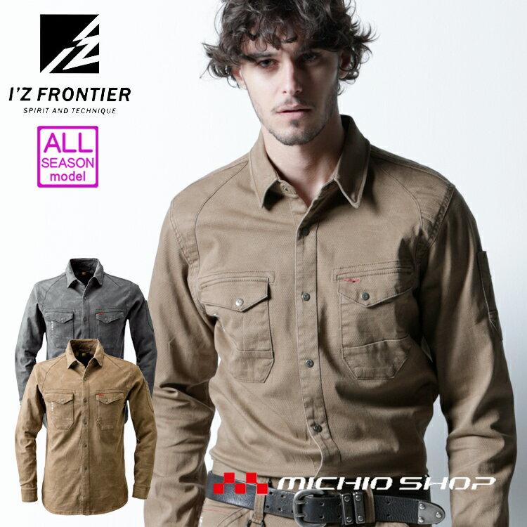 作業服 IZ FRONTIER 長袖ワークシャツ...の商品画像