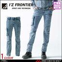 作業服 I'Z FRONTIER カーゴパンツ 7252 アイズフロンティア ストレッチ ヴィンテージブルー