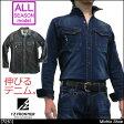 作業服 I'Z FRONTIER 長袖ワークシャツ 7251 アイズフロンティア デニム ジーンズ ストレッチ
