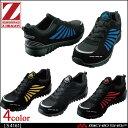 安全靴 自重堂 Z-DRAGONセーフティスニーカー S41...