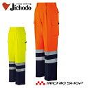作業服自重堂高視認ワンタックカーゴパンツ 82702 オールシーズン 秋冬 大きいサイズ120cm