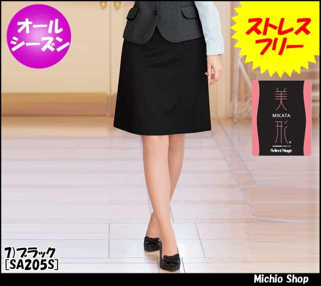 送料無料 事務服 制服 セレクトステージ 神馬本店 美形スカート:Aライン SA205S SS・4L・5Lオフィス ユニフォーム スーツ ビジネス カジュアル 事務服 静かな感動をもたらす、ブラックスーツシリーズ。