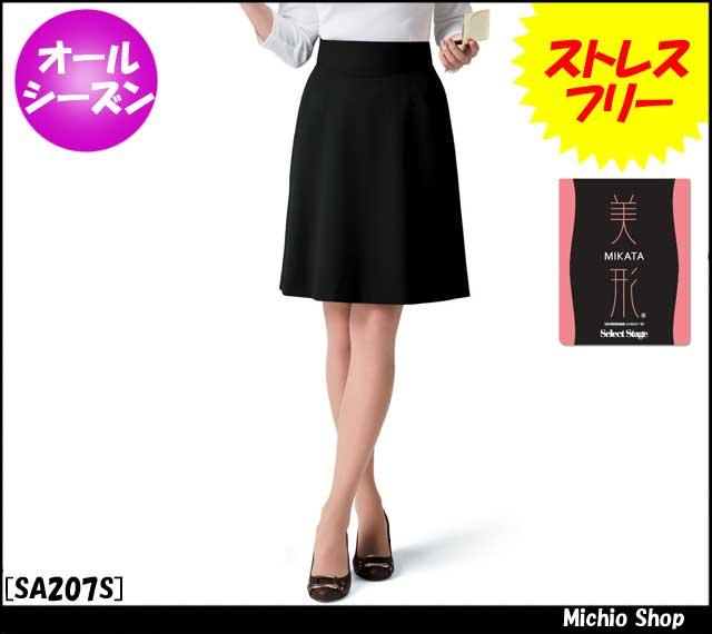 事務服 制服 セレクトステージ 神馬本店 美形スカート:フレア SA207Sオフィス ユニフォーム スーツ ビジネス カジュアル 事務服 静かな感動をもたらす、ブラックスーツシリーズ。