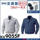 空調服 綿薄手フルハーネス仕様長袖ワークブルゾン・ファン・電池ボックスセット KU90