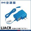 [即納]空調服 株式会社空調服急速AC充電アダプター 充電器 LIACR