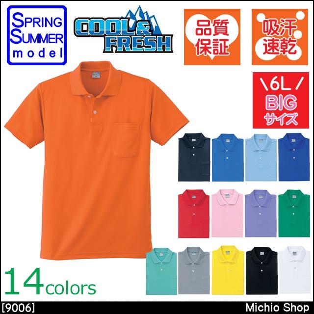 作業服 小倉屋 DRY 半袖ポロシャツ 9006