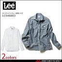 LEE リーメンズシャンブレー長袖シャツ LCS46003作業服 ワークシャツ