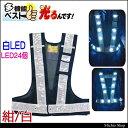 ミズケイ 多機能ベスト「光るんです」白LEDタイプ(紺メッシュ・白反射) 3015102