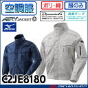 [即納]空調服 ミズノ mizuno エアリージャケット(ファンなし) C2JE8180