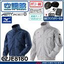 [即納]空調服 ミズノ mizunoエアリージャケット・ファン・バッテリーセット C2JE8180