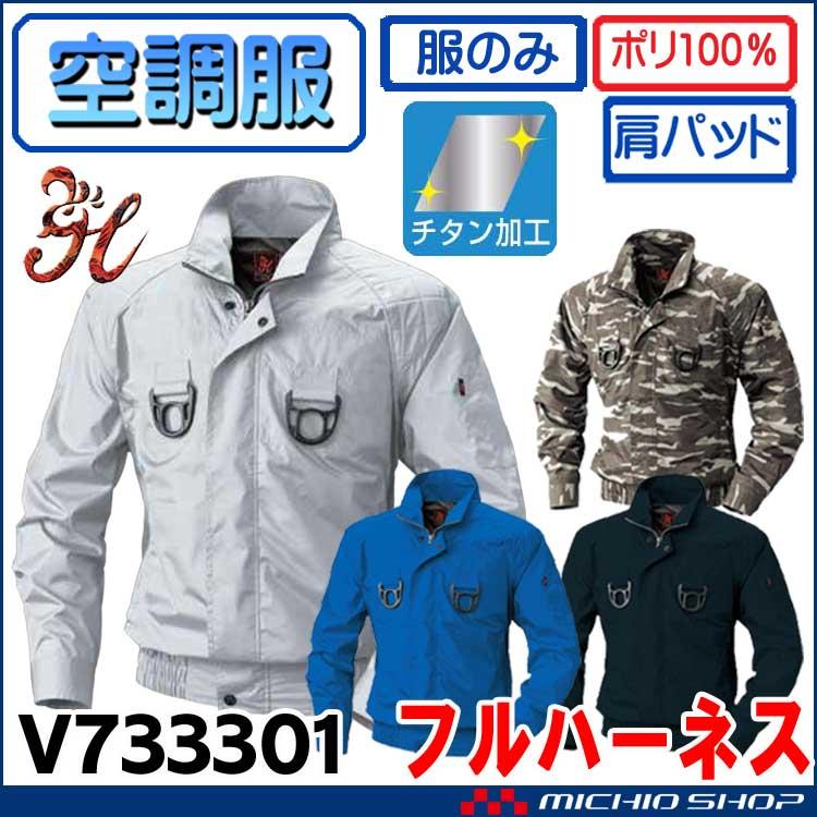 空調服 快適ウェア 村上被服フルハーネス対応長袖ブルゾン(ファンなし) V733301 作業服