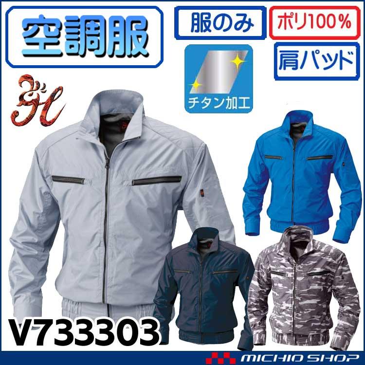空調服 快適ウェア 村上被服立ち襟肩パット入り長袖ブルゾン(ファンなし) V733303 作業服