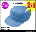 作業服/作業着/RAKAN八方型帽子 5319日新被服作業服