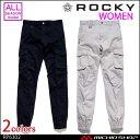 作業服 作業着 ROCKY ロッキー通年 レディース ジョガーパンツ RP6302 ボンマックス