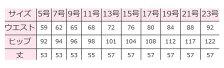 パトリックコックス×セロリーマーメイドスカート(53cm丈)秋冬S-16341PATRICKCOX2015年秋冬新作