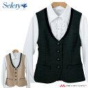 ショッピング軽量 事務服 制服 SELERY セロリー ベスト S-03860 S-03867 オフィスユニフォームスーツビジネスカジュアル事務服