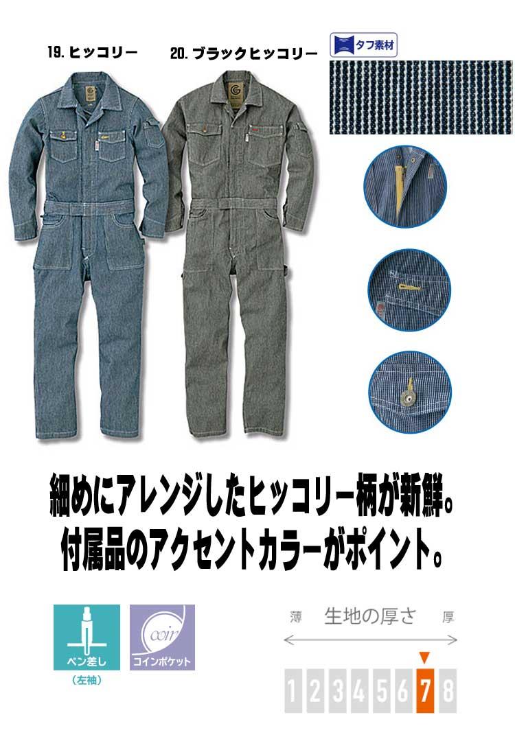 つなぎ作業服 グレースエンジニア 長袖ツナギ ...の紹介画像2