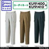 作業服 SUN-S サンエス ツータックカーゴパンツ AD91405
