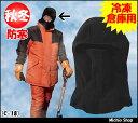防寒小物 作業服 SUN-S[サンエス] 極寒冷凍倉庫用フルフェイスマスク C-18