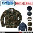 空調服 SUN-S サンエス 長袖ワークブルゾン(ファンなし) KU91310 作業服