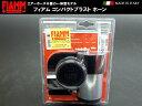 FIAMM フィアムコンパクトブラスト 一体型2連エアーホーン