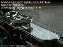 ラグジーサイドカウンター/エルグランド【E51系】