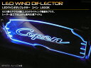 LEDウインドディフレクター/コペン【L880K】