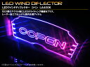 LEDウインドディフレクター/コペン【LA400K】
