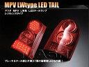 LEDテール/MPV LW系